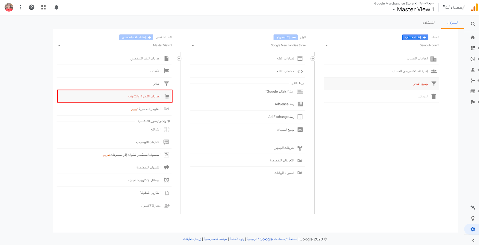 تحليلات جوجل