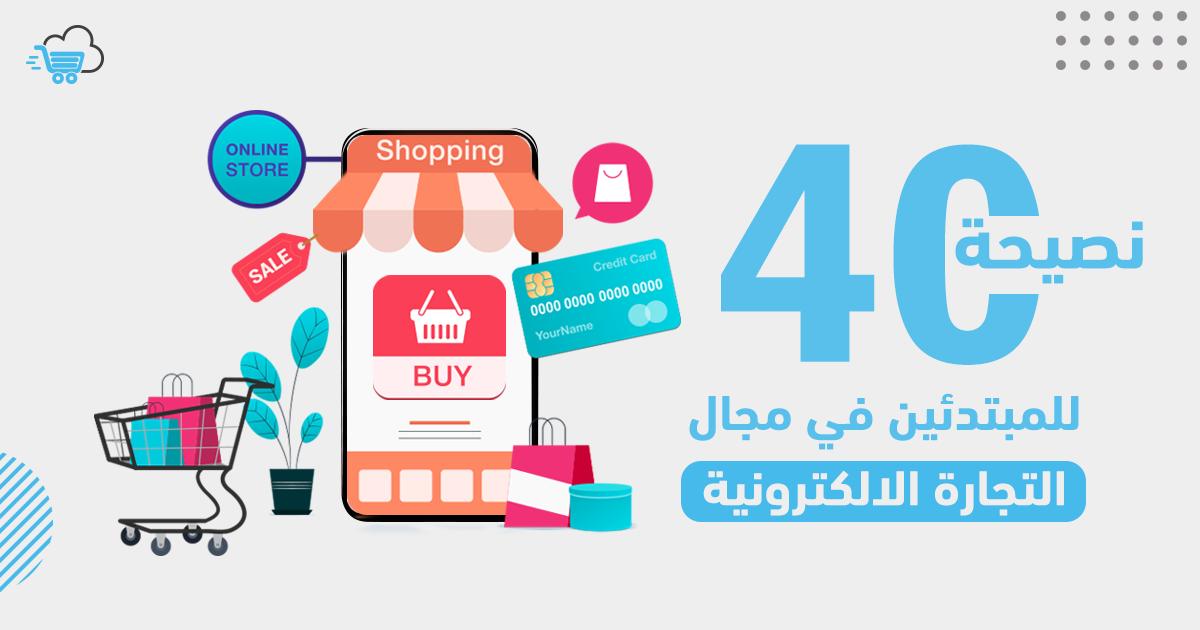 التجارة الإلكترونية وانشاء المتجر الإلكتروني