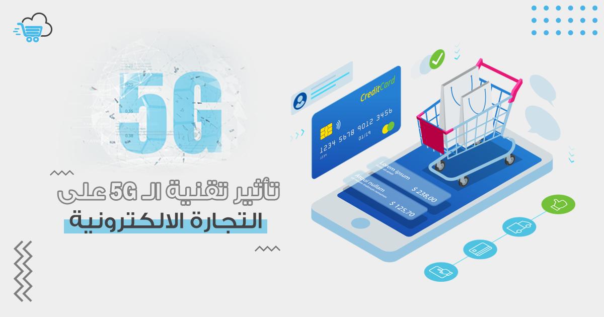 شبكات الجيل الخامس في التجارة الإلكترونية - شبكة 5G - تقنية 5G