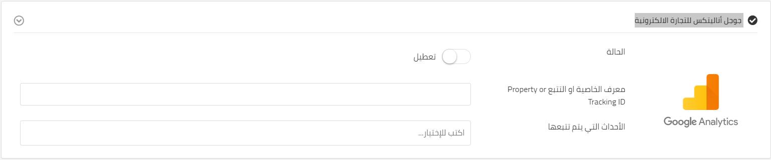 تحليلات جوجل Google Analytics