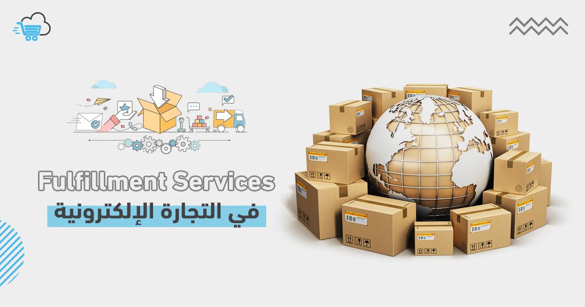 خدمات الإنجاز Fulfillment Services التجارة الإلكترونية