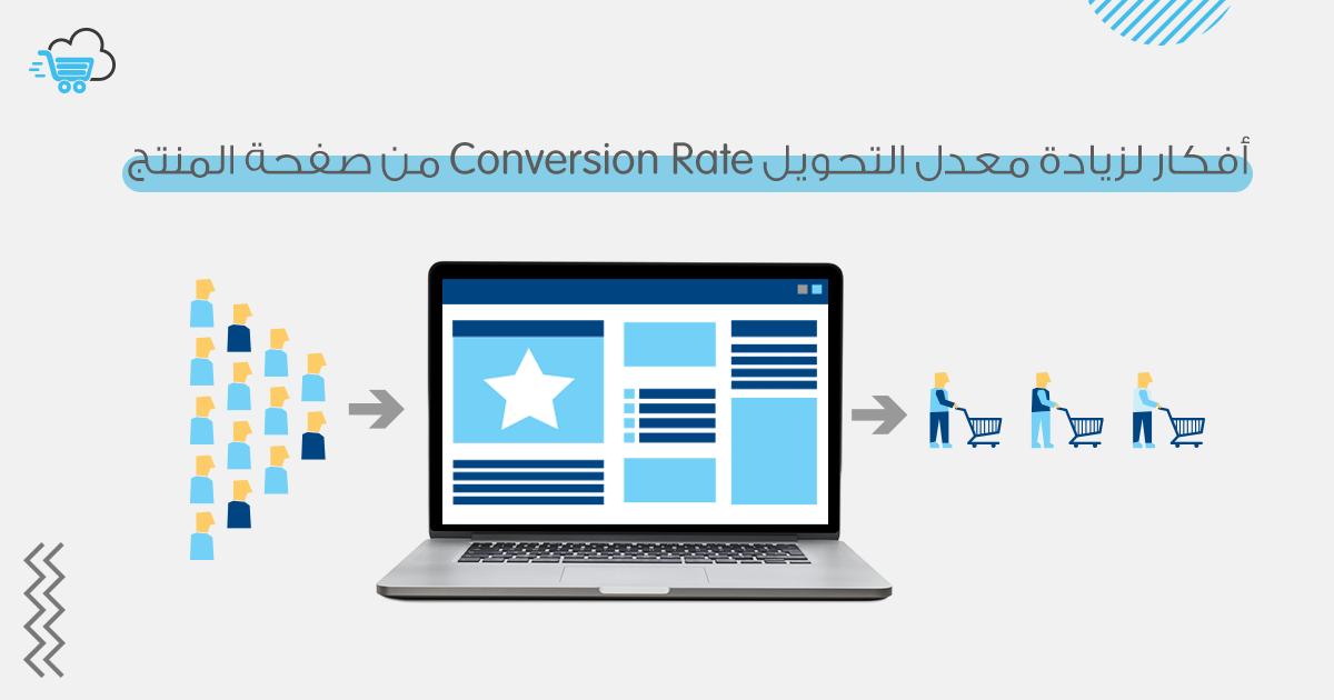 زيادة معدل التحويل Conversion Rate من صفحة المنتج