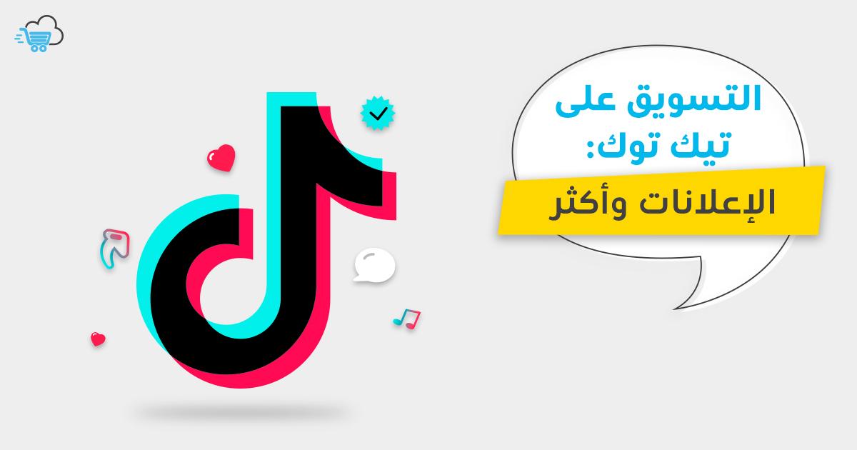 الإعلانات و التسويق على تيك توك Tik Tok