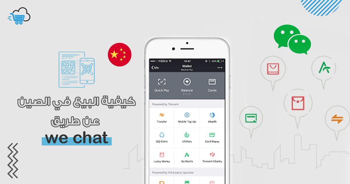 البيع في الصين عن طريق وي شات WeChat
