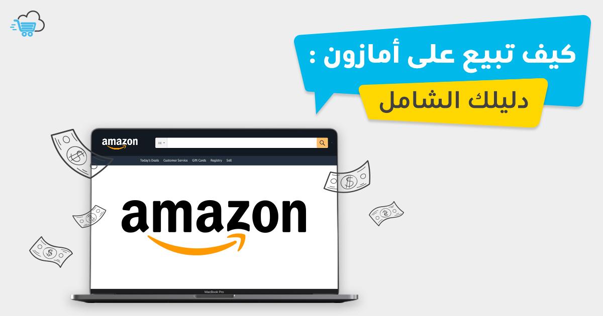 البيع على سوق أمازونAmazon Marketplace في التجارة الإلكترونية