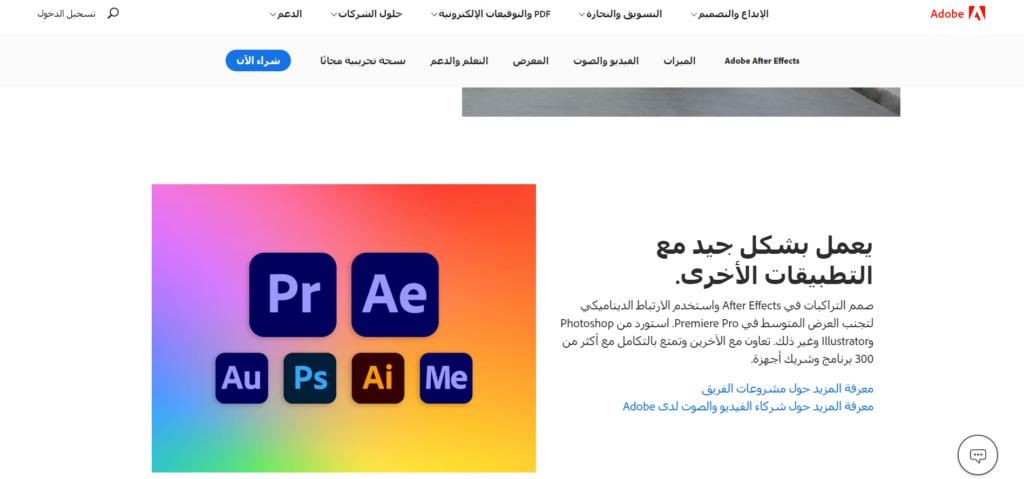 برنامج Adobe لتعديل الفيديوهات