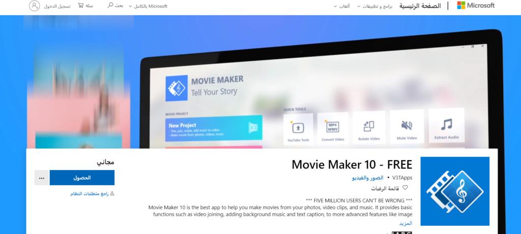 برنامج Windows Movie Make لصنع وتحرير الفيديوهات