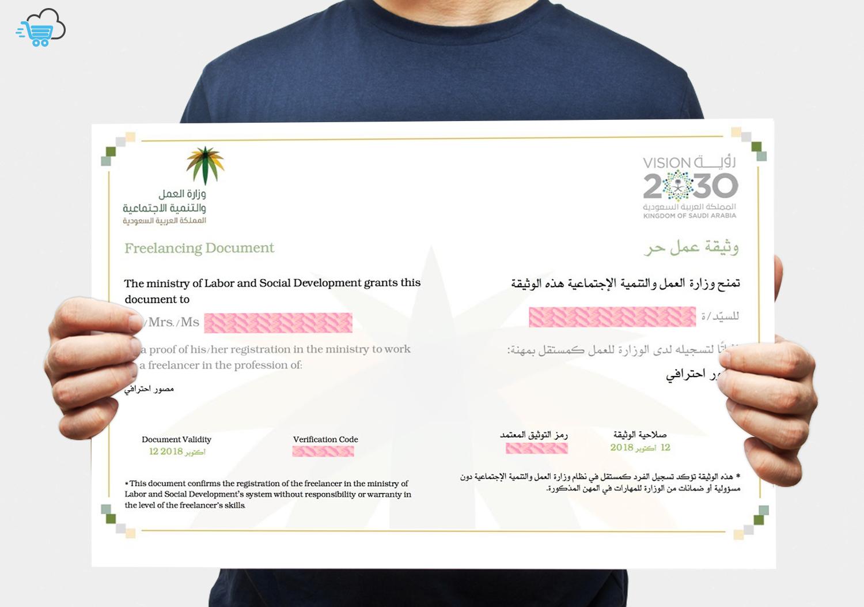 وثيقة العمل الحر في السعودية_اكسباندكارت