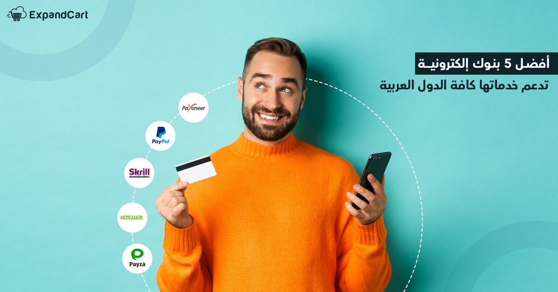 أفضل البنوك الالكترونية في السعودية والتي تدعم خدماتها كافة الدول العربية