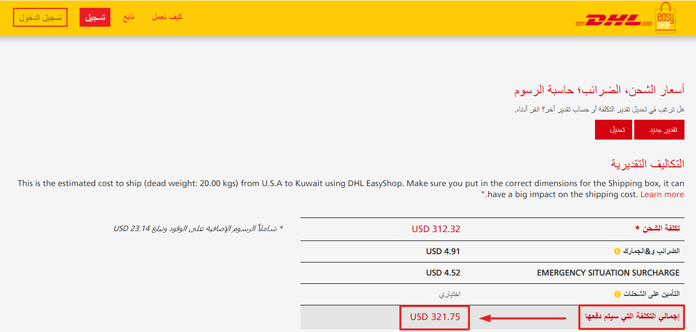 تعرف على أسعار الشحن Dhl الدولي في عالمنا العربي أو خارجه مع اكسباند كارت